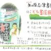 「知原志津書作展」開催中。