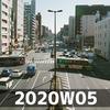週報 2020W05