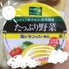 Ayatoのおススメ★朝にピッタリなカップヌードルをご紹介!