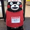 熊本城マラソン:熊本市内散策