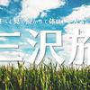 たびきぶんおすすめの三沢旅スポットを8か所紹介!!
