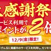 【終了・2016年げん玉大感謝祭】開催概要から開催直後の状況まとめ