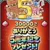 【星ドラ】5周年で3万ジェムもらえるよ(=゚ω゚)ノさっそく不死鳥ふくびきに投入!!