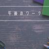 【ワーク】2021/04/08(木)午後