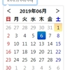 Bootstrap の datepicker