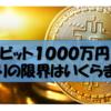 ビットコインの最高値はいくらか?