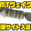 【デプス】ハイレスポンスウェイクベイト「MTウェイク」通販サイト入荷!