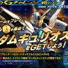 【EXVS2】エクストラ機体 ガンダムキュリオス 参戦【エクバ2】