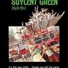 後の作品に影響を与えた衝撃的SF映画「ソイレント・グリーン」感想