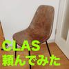 【家具レンタルサービス】CLASの椅子が届いた感想まとめ