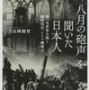 『「八月の砲声」を聞いた日本人-第一次世界大戦と植村尚清「ドイツ幽閉記」』奈良岡聰智(千倉書房)