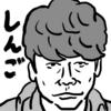 【邦画】『クソ野郎と美しき世界』ネタバレ感想レビュー--太田光だけがマジメに映画を創ろうとしていた