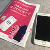 【iPhone8×UQmobile】UQmobileからSIMが届きました!回線開通までやったこと