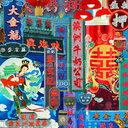 香港・台湾ときどき中華