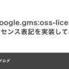 com.google.gms:oss-licenses でライセンス表記を実装してみた