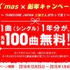 貧乏DTMer必見! TUNECOREで今なら無料で曲を販売できるキャンペーンが実施中!!