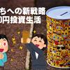 貯金編:お金持ちへの新戦略/3000円投資生活
