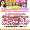 【分給6万円!!】2020年ブレイク間違いなしの「カフェトレ」とは?