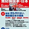 偽装結婚に協力する日本人は、いい加減に目を覚ませ!