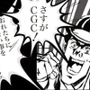 2021.08.11/断禁酒・抗嫌酒薬/EP0084~おいおい、CGC!今度はインスタントコーヒーだと!?~