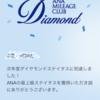 ダイヤモンドに変わりました