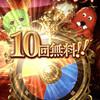「グラブル」5周年記念毎日最高100連ガチャキャンペーン 16日目
