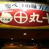 腹ペコの味方!ラーメン丸十(まるじゅう)駅前  [兵庫県 姫路市、ラーメン、デカ盛り]