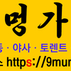 19곰닷컴 / 말하면서 자위 / 찌라시 업그레이드 / 구멍가게