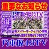 【乃木坂46】 7/22(木) 21時~「乃木坂46分TV」生配信! ⚠重要なお知らせアリ⚠
