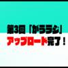 [WEBラジオ] 第3回 「がうラジ」をnoteへアップロード完了!