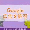 Google、10月に広告ポリシー更新「やっぱり仮想通貨取引所の広告許可するわ」