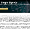 【AWS re:learning】Day12 AWS Single Sign-On