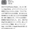 SIMフリーiPhoneSE 、iOS11にアップデート→今のところ問題なし