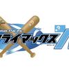 【プロ野球】CS 1stステージ前夜