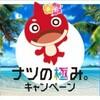 モンスト 夏のイベント開催中!!