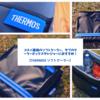コスパ最強!THERMOS(サーモス)ソフトクーラーボックス