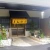 [19/10/14]「まんぷく」の「カレー(カツ)」 350円 (随時更新) #LocalGuides