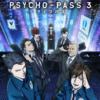 PSYCHO-PASS サイコパス 3 視聴