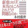 【読書感想】木村盛世『新型コロナ、本当のところどれだけ問題なのか』(飛鳥新社、2021年)