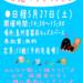 【イベント情報】幼児のリトミック ♪5/27 (土)14:30~