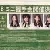 SKE48のミニ握手会を目撃。少女たちの真摯な態度に感心した件。