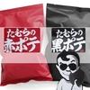 【炭火焼肉たむら】大人気の「たむらの黒ポテ」「たむらの赤ポテ」を食べた感想。