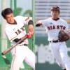 巨人が育成の青山・増田両選手の支配化契約を発表。残る支配下1枠は?ドラフト戦略にどう影響する?