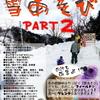 3月講座「雪あそびパート2」!