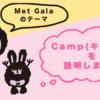 Met Galaのテーマcamp(キャンプ)を説明します