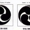 History / Ryukyu Family Crest of Ryukyu Kingdom is the same Symbol of Usa Jingu (宇佐八幡宮), a Shinto shrine in the city of Usa in Ōita Prefecture.