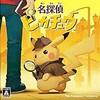 #120 『ファインパーク』(橘田拓人/名探偵ピカチュウ/3DS)