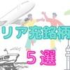 【リア充銘柄】アフターコロナで期待できる銘柄5選!