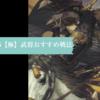 大三国志★5【極】武将戦法組み合わせ(鋭意更新中!)