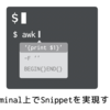 Terminal上でSnippetを実現する ~ zle(Zsh Line Editor) × fzf ~